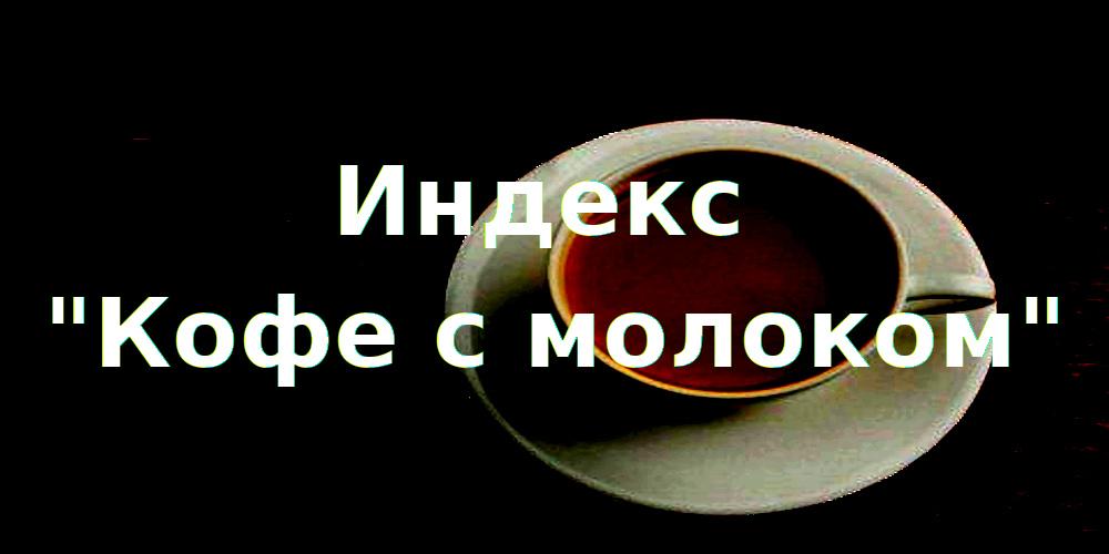 """Индекс """"Кофе с молоком"""""""